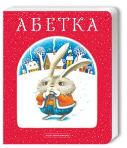дитячі книги абетка