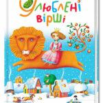 дитячі книги улюблені вірші