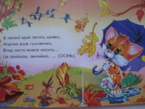 дитячі книги гумовики шпаки