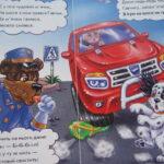дитічя книги джип