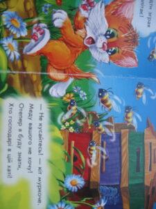 дитячі книги муркотіти
