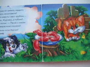 дитячі книги сардельки