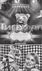ТигрЮля, оцінка в ЗМІ