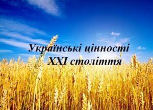 Українські цінності